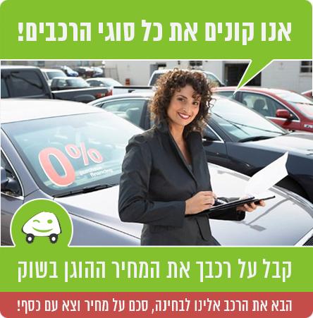סוכנות קניית רכבים